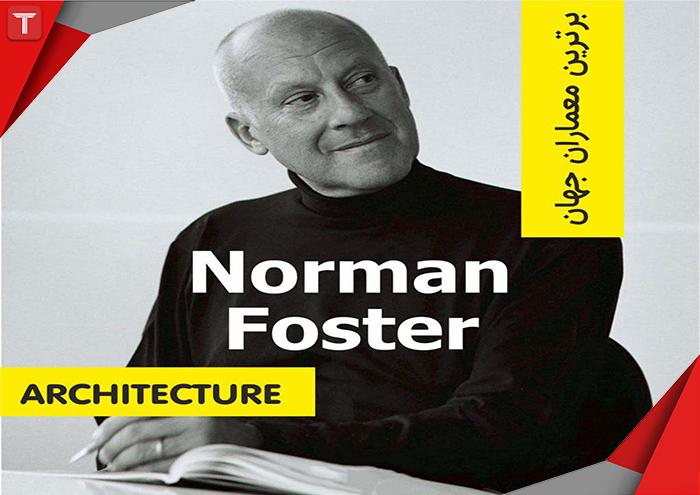 نورمن فاستر|طرح تو طرح|از پیشتازان معماری مدرن